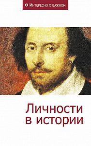 Сборник статей -Личности в истории