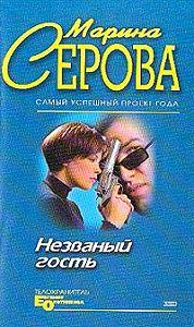 Марина Серова -Алмазная лихорадка