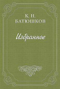 Константин Батюшков -Воспоминание мест, сражений и путешествий