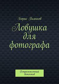 Борис Пьянков - Ловушка для фотографа