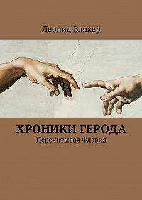 Леонид Бляхер - Хроники Герода