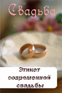 Илья Мельников - Этикет современной свадьбы