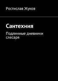 Ростислав Жуков -Сантехния