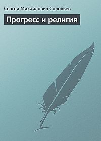 Сергей Соловьев -Прогресс и религия