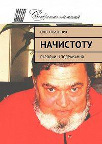 Олег Скрынник -Начистоту. Пародии иподражания