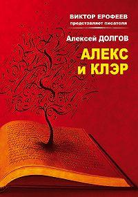 Алексей Долгов -Алекс и Клэр