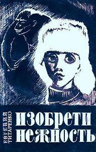 Евгений Титаренко -Изобрети нежность
