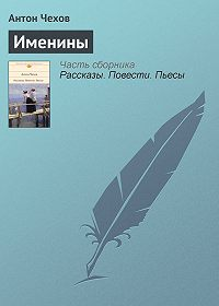 Антон Чехов -Именины