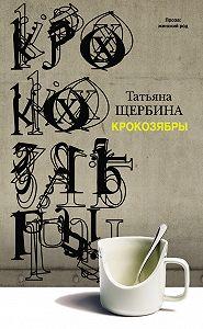 Татьяна Щербина -Крокозябры (сборник)