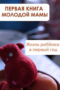 Илья Мельников -Жизнь ребёнка в первый год