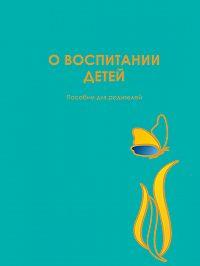 Юлия Гиппенрейтер -О воспитании детей. Пособие для родителей