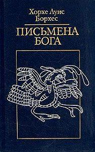 Хорхе Борхес -Заметки об Уитмене