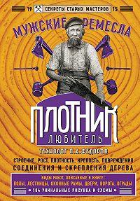 П. Федоров - Плотник-любитель