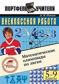 Андрей Павлов -Математические олимпиады по лигам. 5-9 классы