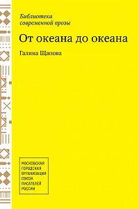 Галина Щапова -От океана до океана