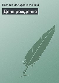 Наталия Ильина - День рожденья