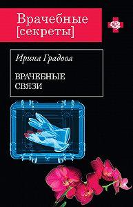 Ирина Градова -Врачебные связи