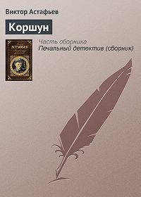 Виктор Астафьев -Коршун