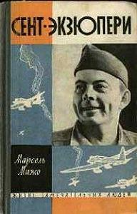 Марсель Мижо -Сент-Экзюпери