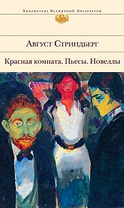 Август Юхан Стриндберг -Красная комната