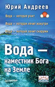 Юрий Андреев -Вода – наместник Бога на Земле