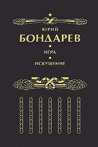 Юрий Васильевич Бондарев -Искушение