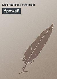 Глеб Успенский -Урожай