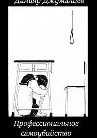 Данияр Джумалиев -Профессиональное самоубийство