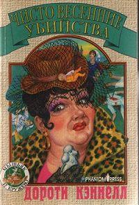 Дороти Кэннелл -Чисто весенние убийства