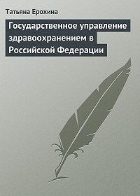 Татьяна Ерохина -Государственное управление здравоохранением в Российской Федерации
