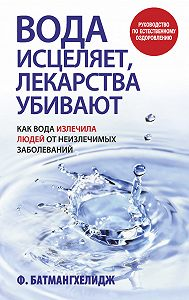Ферейдун Батмангхелидж - Вода исцеляет, лекарства убивают