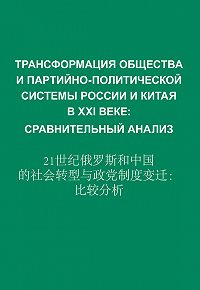 Сборник статей -Трансформация общества и партийно-политической системы России и Китая в XXI веке. Сравнительный анализ