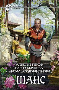 Алексей Пехов -Шанс (сборник)