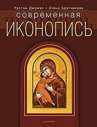 Елена Братчикова -Современная иконопись
