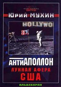 Юрий Мухин -Лунная афера США