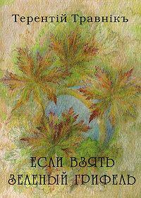 Терентiй Травнiкъ -Если взять зеленый грифель. Стихи для детей