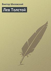 Виктор Шкловский - Лев Толстой