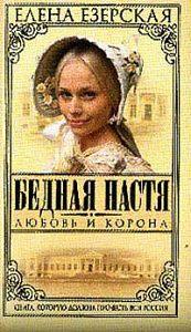 Елена  Езерская -Любовь и корона