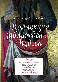 Сергей Мазуркевич - Коллекция заблуждений. Чудеса