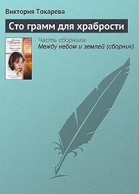 Виктория Токарева - Сто грамм для храбрости