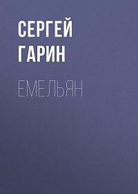 Сергей Гарин -Емельян