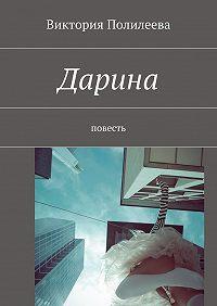 Виктория Полилеева -Дарина. Повесть