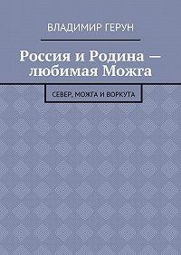 Владимир Герун -Россия и Родина – любимая Можга. Север, Можга иВоркута