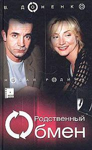 Виктория Доненко -Новая родина