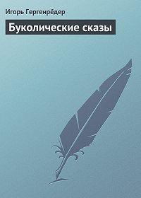Игорь Гергенрёдер -Буколические сказы