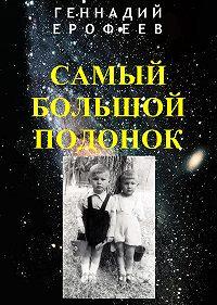 Геннадий Ерофеев -Самый большой подонок
