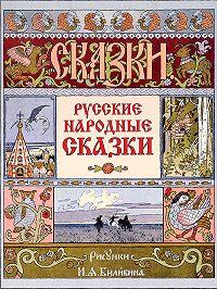 Коллектив авторов -Русские народные сказки (иллюстрации И.Я.Билибина)