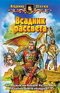Владимир Шигин - Всадник рассвета