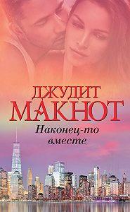 Джудит Макнот -Наконец-то вместе
