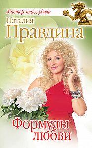 Наталия Правдина -Формулы любви